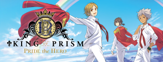 「KING OF PRISM -PRIDE the HERO-」公式サイト